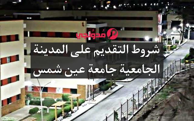 شروط التقديم على المدينة الجامعية جامعة عين شمس