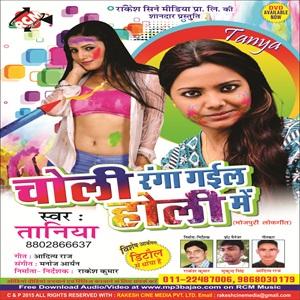 Choli Ranga Gail Holi Me - Bhojpuri holi song album