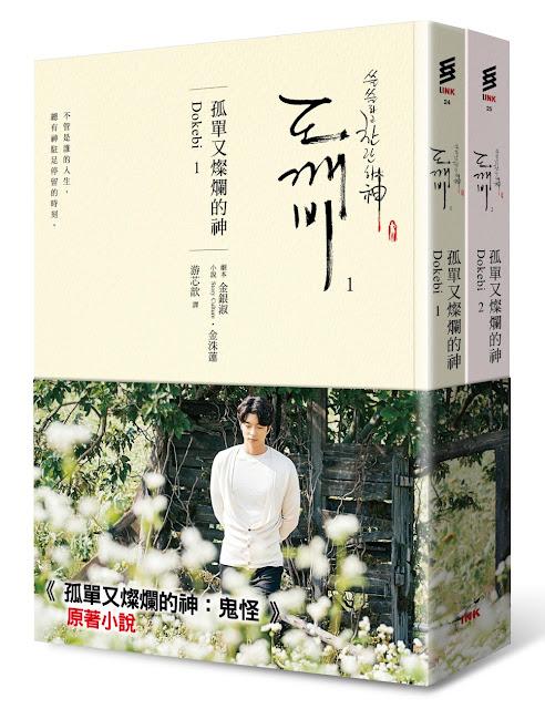 孤單又燦爛的神-鬼怪-中文版小說