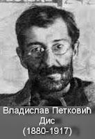 Владислав Петковић Дис |  МОЖДА СПАВА