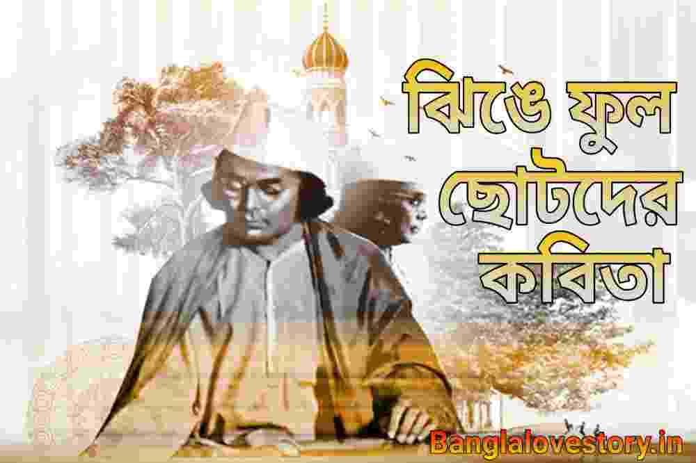 Who wrote the Bengali poem jhinge phool