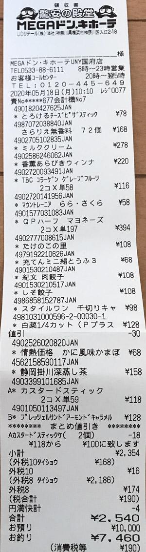 MEGAドン・キホーテ UNY国府店 2020/5/18 のレシート