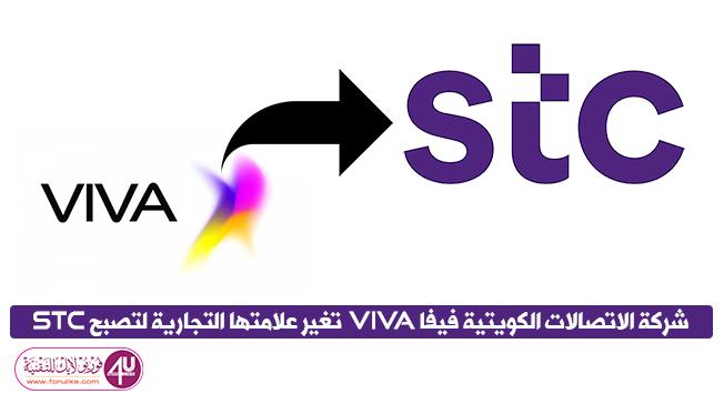 شركة الاتصالات الكويتية فيفا VIVA تغير علامتها التجارية لتصبح STC