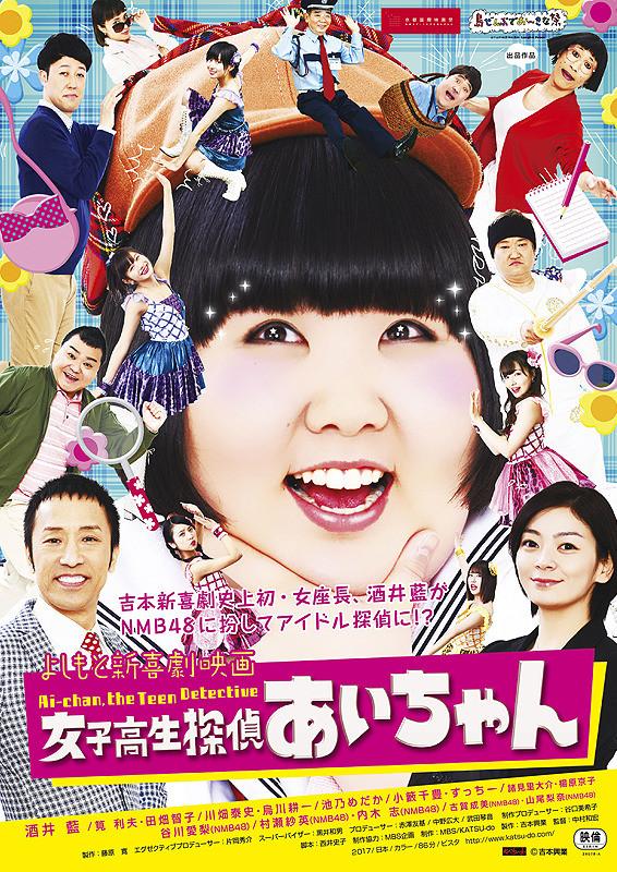 Sinopsis Ai-chan: the Teen Detective from Yoshimoto Shinkigeki (2018) - Film Jepang