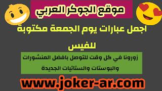 اجمل عبارات يوم الجمعة مكتوبة للفيس - الجوكر العربي
