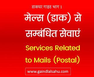 डाकघर के मेल्स (डाक) से सम्बंधित सेवाएं | Services Related to Mails (Postal) of Post office in Hindi