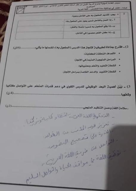 مواضيع امتحان الكفاءة المهنية لولوج الدرجة الاولى من اطار اساتذة التعليم الأعدادي ديداكتيك مادة اللغة العربية  من سنة 2016 الى 2019