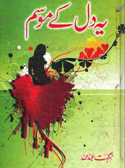 yeh-dil-kay-mausam-pdf-download