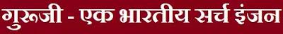 गुरूजी - एक भारतीय सर्च इंजन - Guru Ji Indian Search Engine