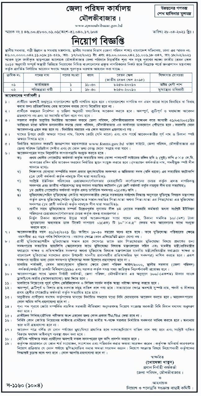 মৌলভীবাজার জেলা পরিষদ কার্যালয়ে নিয়োগ বিজ্ঞপ্তি
