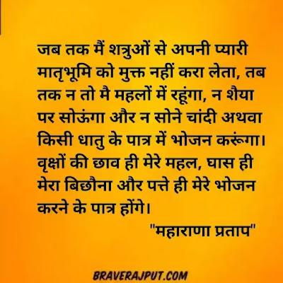 Maharana Pratap quote in hindi