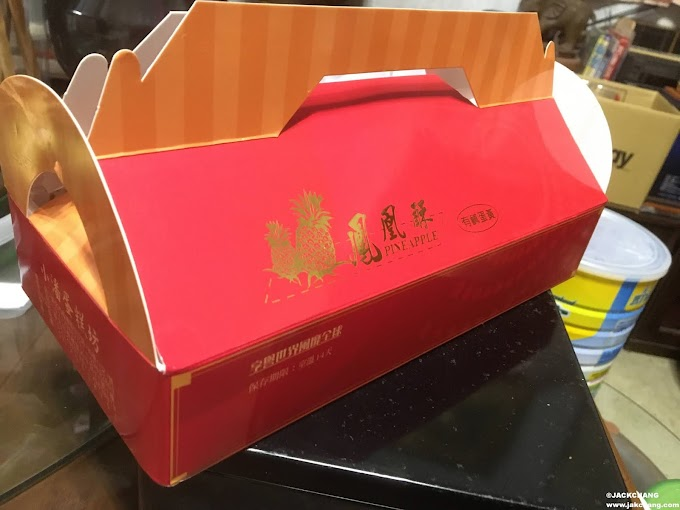 Food in Banqiao,The Pan's Cake Shop-pineapple and salted egg yolk pastry, a popular New Year gift box with souvenirs.