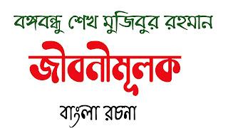মুজিবুর রহমান জীবনীমূলক রচনা  | Mujibur Rahman Biography in Bengali
