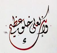 tulisan arab kaligrafi
