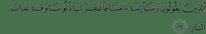 Surat Ali Imran Ayat 16