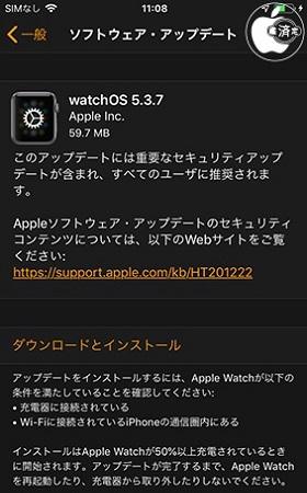 watchOS 5.3.7 Features