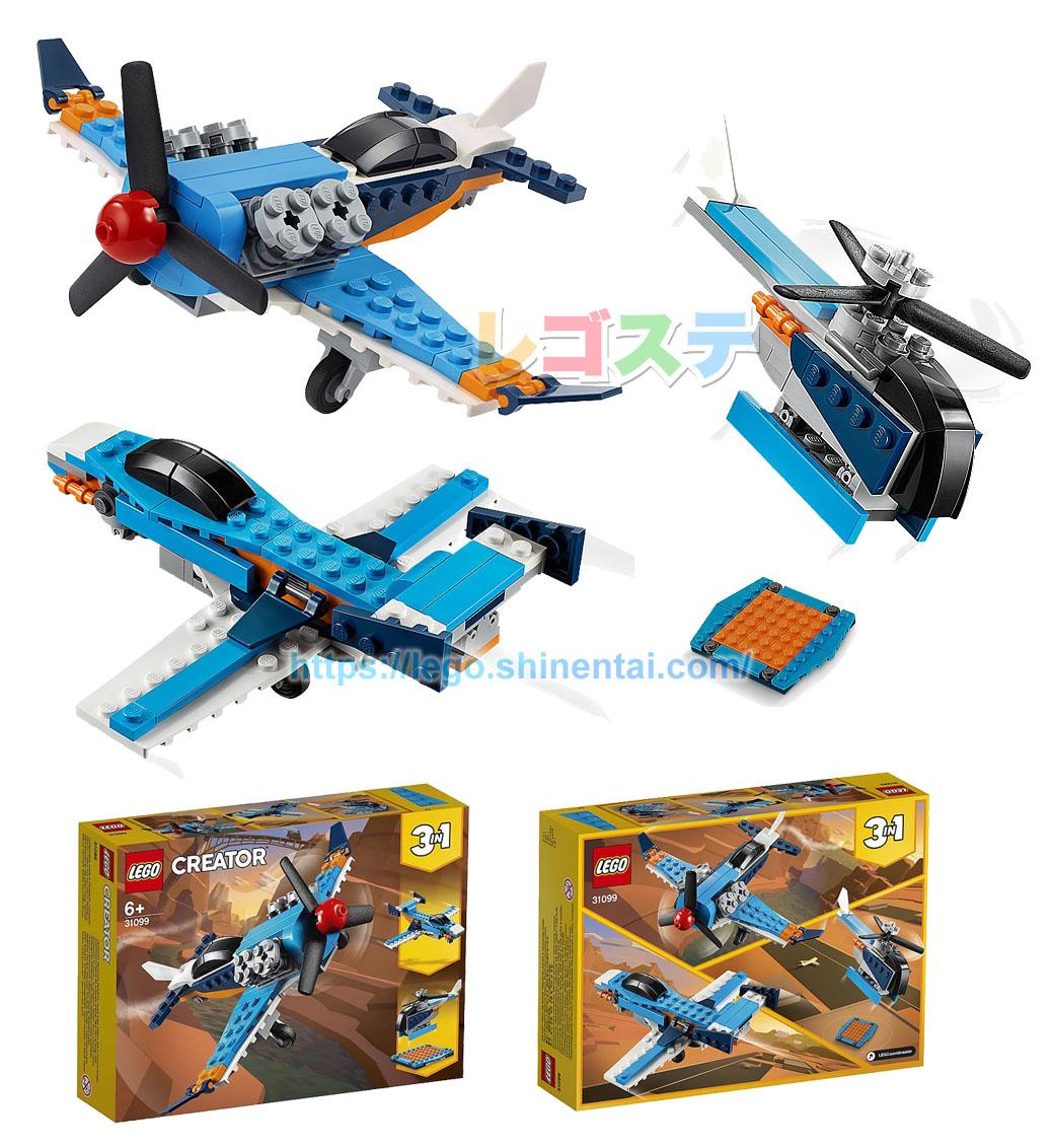 31099 プロペラ飛行機