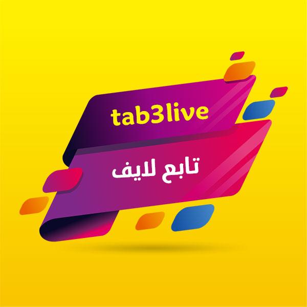 تابع لايف   tab3live