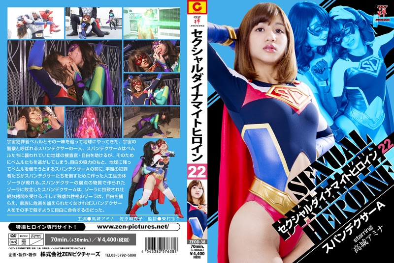 ZEOD-38 Sexual Dynamite Heroine 22 Spandexer A