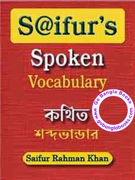 Saifurs Mba Book