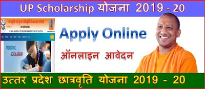 UP Scholarship Status 2019 2020 In Hindi | UP Scholarship Status 2019 20 ऑनलाइन  कैसे चेक करे
