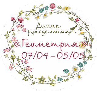 http://domikrukodelnicy.blogspot.ru/2016/04/60.html