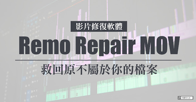 Remo Repair MOV fixes your video problem 影片修復軟體