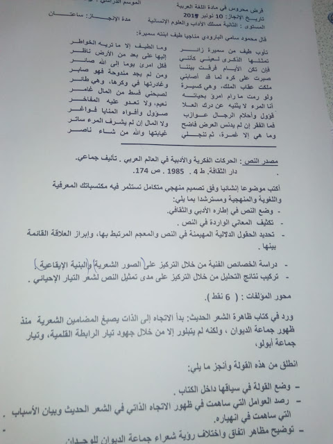 فرض محروس في مادة اللغة العربية الثانية بكالوريا آداب