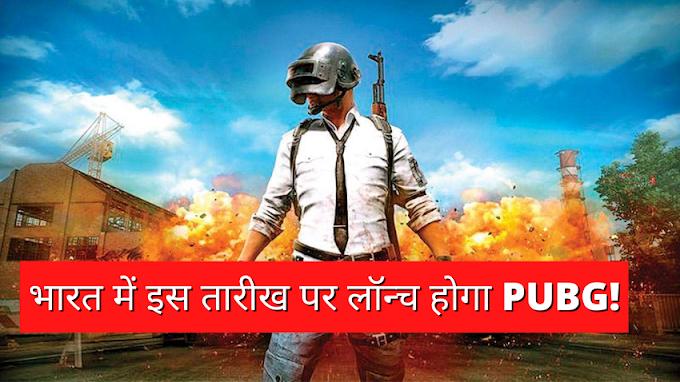 खत्म हुआ इंतजार ! भारत में इस तारीख को लॉन्च होगा PUBG, जानिए लेटेस्ट अपडेट