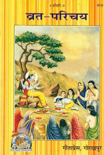 Vrat-Parichay-PDF-Book-In-Hindi-Free-Download