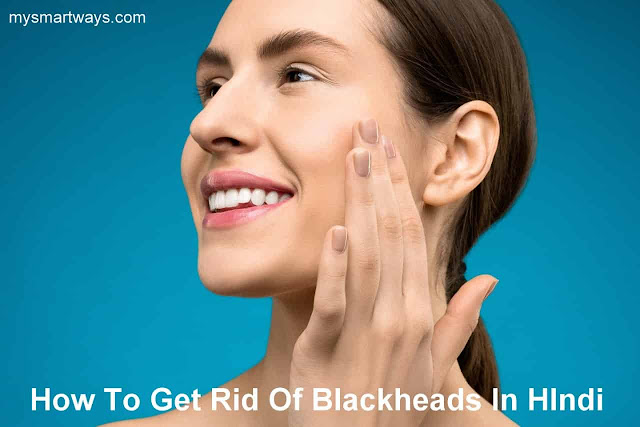 How To Get Rid Of Blackheads Instantly In Hindi