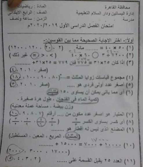 """تجميع امتحانات   للصف الرابع الإبتدائى """"الفعلى """" رياضيات   إدارات ترم أول لتدريب عليها 81196174_2629794390585892_2246530919605207040_n"""