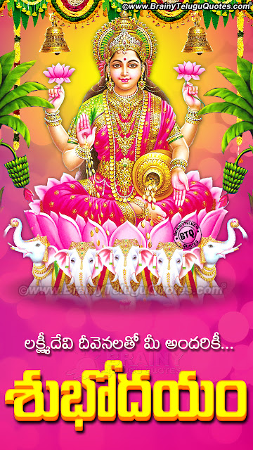 goddess lakshmi hd wallpaper with quotes in telugu, good morning telugu quotes, happy friday greetings in telugu
