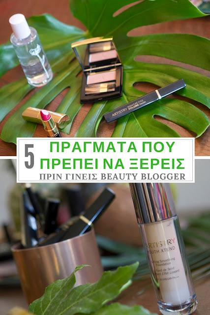 5 Πράγματα που πρέπει να ξέρεις πριν αρχίσεις ένα beauty blog