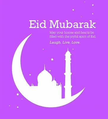 Eid Mubarak Greetings 2021