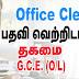 Vacancy | Office Clerk