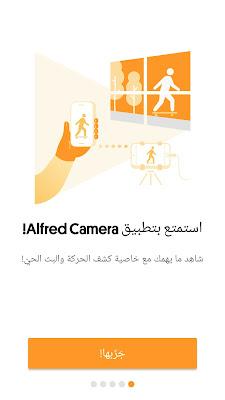 تطبيق المراقبة يجعل هاتفك أداة مراقبة قوية وسريه