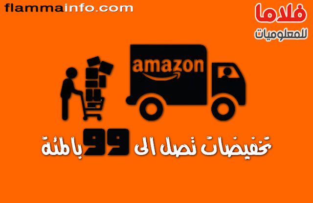 Discounts of up to 99% on Amazon