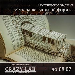 """Тематическое задание """"Открытка сложной формы"""""""