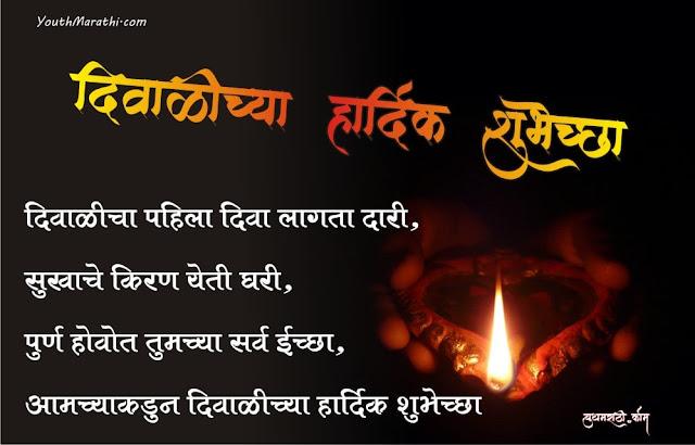 Diwalicha Pahila Diva Diwali Quotes in Marathi