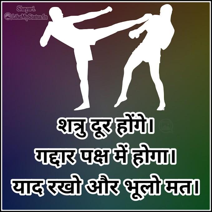 शत्रु दूर होंगे। | Hindi Useful Quote