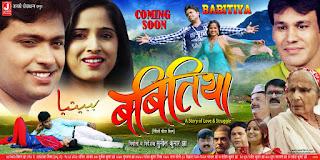 maithili-film-babitiya