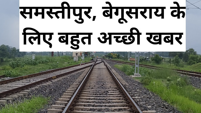 बिहार में हसनपुर से बरौनी के बीच बिछेगी नई रेल लाइन, समस्तीपुर बेगूसराय के लिए बहुत अच्छी ख़बर