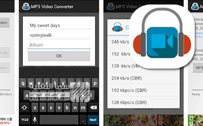 تطبيق تحويل الفيديو الى صوت للاندرويد