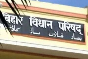 Bihar vidhan Parishad