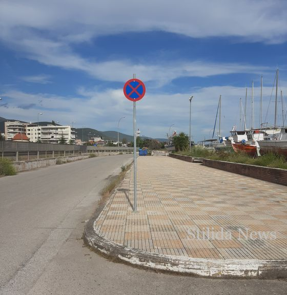 Μια βόλτα στο λιμάνι της Στυλίδας..