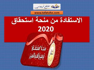 طريقة الاستفادة من منحة استحقاق 2020-2021