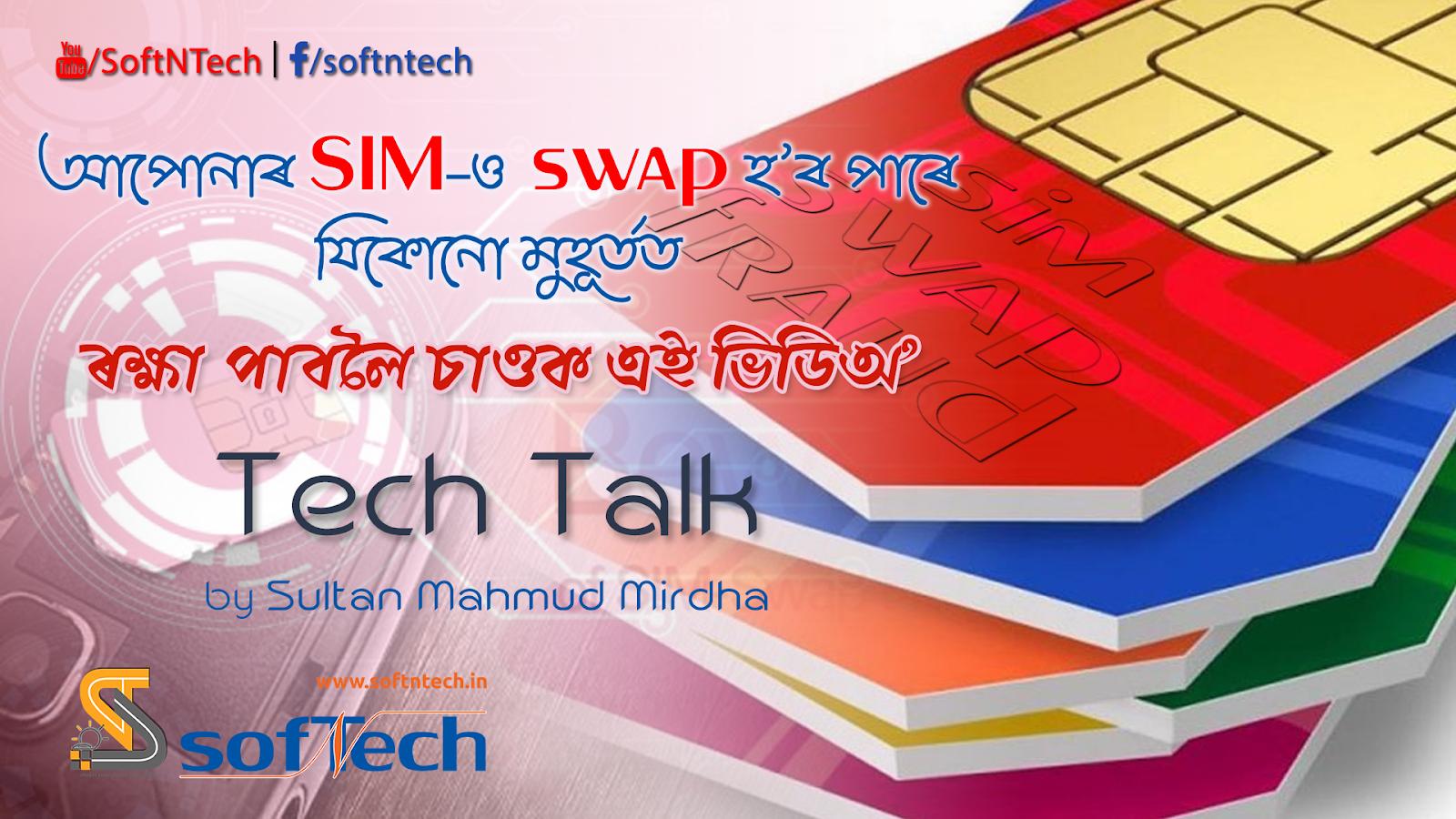 Tech Talk #4 | আপোনাৰ SIM-ও হ'ব পাৰে SWAP যিকোনো মুহূৰ্তত। ৰক্ষা পাবলৈ এইকেইটা কথা মনত ৰাখিব।