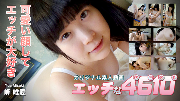 UNCENSORED H4610 gol196 エッチな4610 岬 唯愛 21歳, AV uncensored