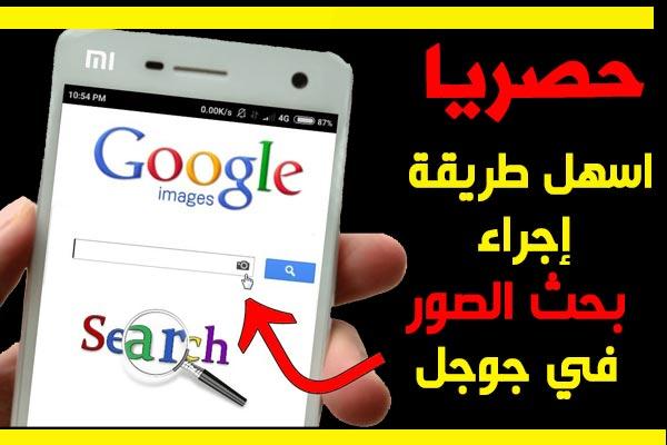 البحث بالصور بدل النص,البحث بالصور,البحث بالصور للاندرويد,طريقة البحث بالصور بدل النص,البحث بحسب الصور ابحث في google بالصور بدلاً من النص,كيف البحث بالصور,البحث بالصور للايفن,البحث بالصور للجوال,البحث بالصور للايفون,البحث بالصور من الهاتف,طريقة البحث بالصور,